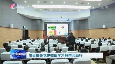 市直机关党史知识学习报告会举行