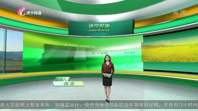 济宁农业-20210209