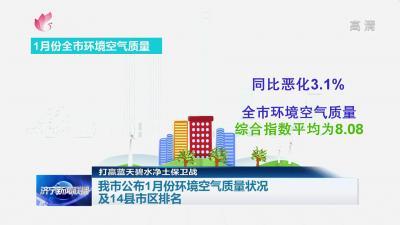 济宁1月份环境空气质量排名公布 微山第一