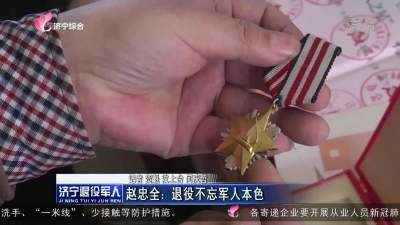赵忠全:退役不忘军人本色