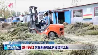 【新年新政】实施新型职业农民培育工程