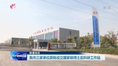 济宁3家单位获批设立国家级博士后科研工作站