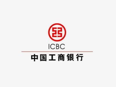 工行济宁微山支行荣获人民银行年度综合评价考核A级单位