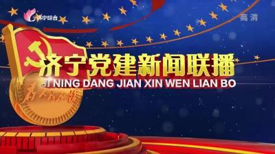 济宁党建新闻联播20210301