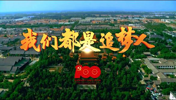 济宁广电这首MV献礼党的百年华诞