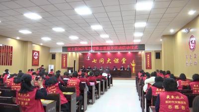 汶上县举行2021年学雷锋志愿服务活动启动仪式