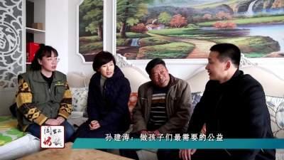 閆虹訪談 | 孫建濤:做孩子們最需要的公益