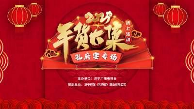 2021济宁广电年货大集网上购物节——孔府宴专场