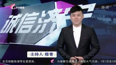 诚信济宁-20210314