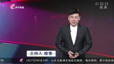诚信济宁-20210328