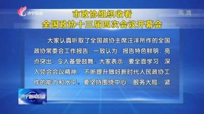 市政协组织收看全国政协十三届四次会议开幕会
