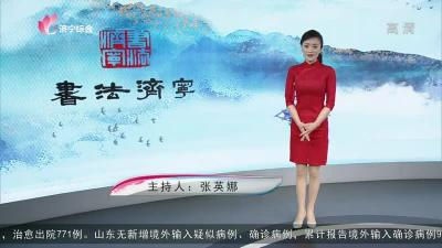 書法濟寧-20210323