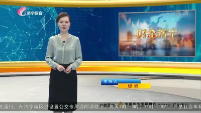 財金濟寧-20210313