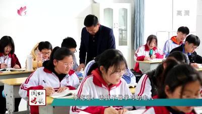 闫虹访谈|李克宽:让孩子做学习的主人
