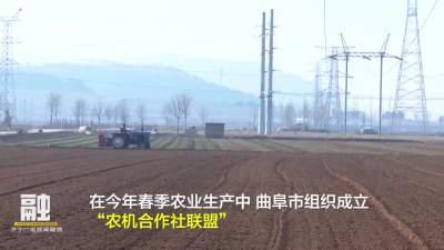 曲阜农机合作社联盟显身手 春季农业生产更高效