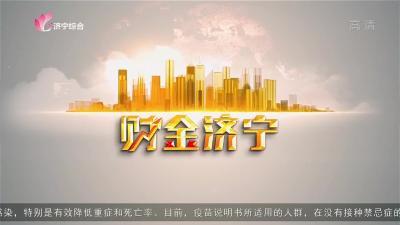財金濟寧-20210323