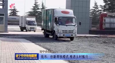 济宁市创新帮扶模式 推进乡村振兴
