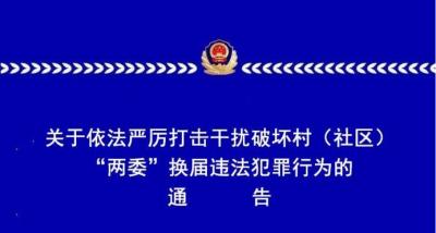 """关于依法严厉打击干扰破坏村(社区) """"两委""""换届违法犯罪行为的通告"""