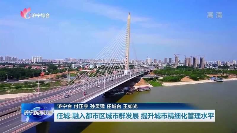 专题访谈 | 任城区委书记于胜涛:融入都市区城市群发展 提升城市精细化管理水平
