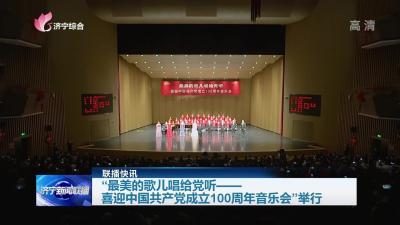 最美的歌儿唱给党听 喜迎中国共产党成立100周年音乐会奏响