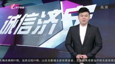 诚信济宁-20210321