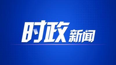 十三届全国人大四次会议将于3月5日在京召开