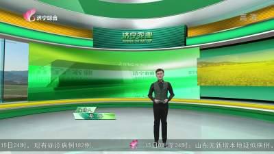 济宁农业-20210316
