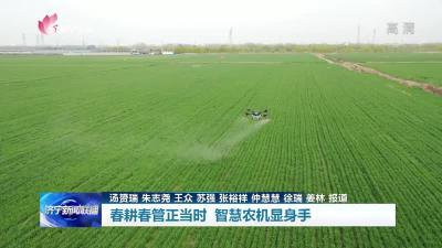 濟寧:春耕春管正當時 智慧農機顯身手