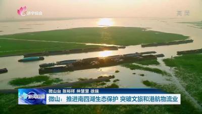 微山:推进南四湖生态保护 突破文旅和港航物流业