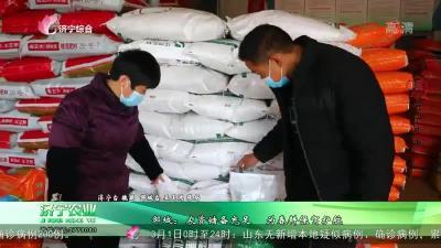 鄒城:農資儲備充足 為春耕保駕護航