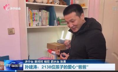 """全国脱贫攻坚先进个人孙建涛:2138位孩子的爱心""""爸爸"""""""