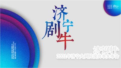 """""""济宁?剧牛""""济宁大剧院2021演出季发布会"""