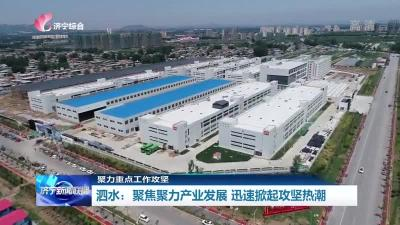 泗水:聚焦聚力产业发展 迅速掀起攻坚热潮