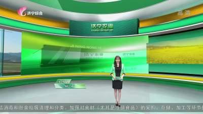 济宁农业-20210330