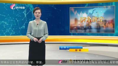 財金濟寧-20210309