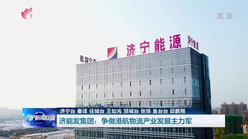专题访谈 | 济能发集团总经理张广宇:争做港航物流产业发展主力军