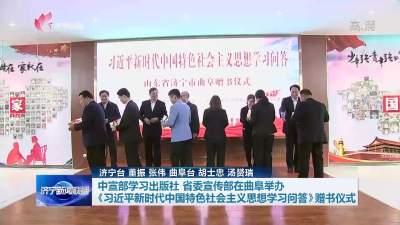 《习近平新时代中国特色社会主义思想学习问答》赠书仪式在曲阜举办