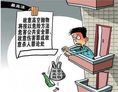 高空抛物罪全国首案!江苏常州一女子扔菜刀获刑6个月