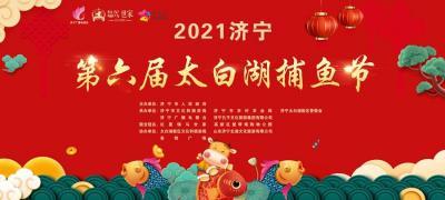 红星瑞马世家 2021济宁第六届太白湖捕鱼节