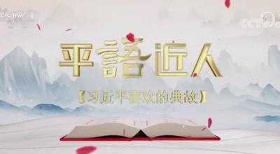 """《平""""语""""近人——习大大喜欢的典故》(第二季)第十集 不畏浮云遮望眼"""