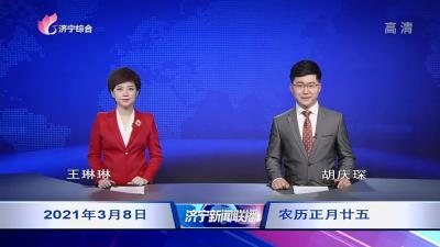 济宁新闻联播20210308