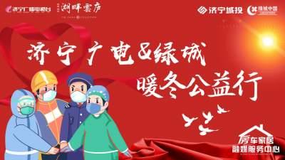 济宁广电携手绿城 暖冬公益行
