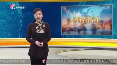財金濟寧-20210320
