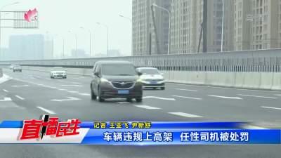 车辆违规上高架 任性司机被处罚