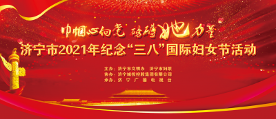 """巾帼心向党 磅礴她力量——济宁市2021年纪念""""三八""""国际妇女节活动"""