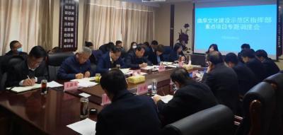 曲阜文化建设示范区指挥部召开重点项目专题调度会议