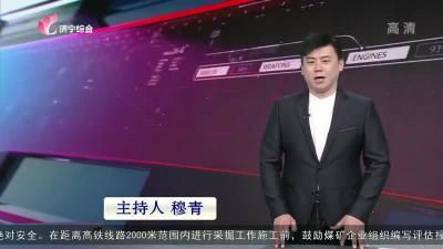 诚信济宁-20210307