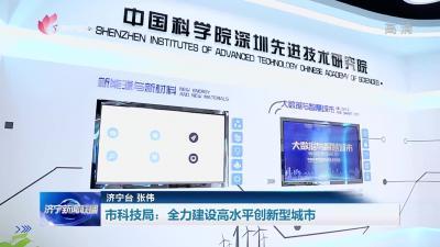 专题访谈 | ?济宁市科技局局长李斌:全力建设高水平创新型城市