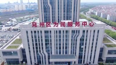 惠民利民丨兖州区935项服务事项可一厅办理