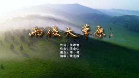 第六十九期济宁优秀原创歌曲展播《雨后大草原》